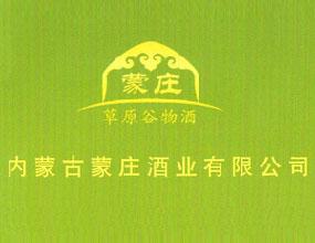 内蒙古蒙庄酒业有限公司
