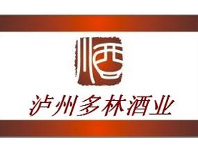 四川省泸州多林酒业集团有限公司