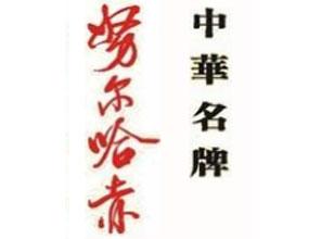 辽宁努尔哈赤酒业有限公司