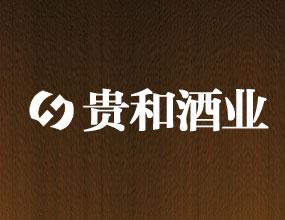 四川绵竹贵和酒业有限公司