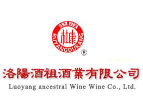 洛阳酒祖酒业有限公司