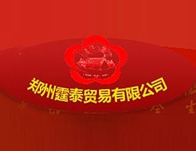 郑州霆泰贸易有限公司