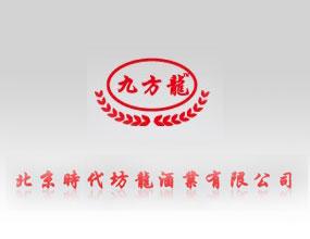 北京醉尚饮酒业有限公司