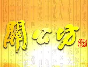 湖北关公坊酒业股份有限公司