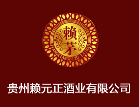 贵州赖元正酒业有限公司