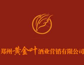 郑州黄金叶酒业营销有限公司