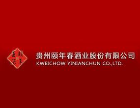 贵州颐年春酒业股份有限公司