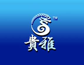 亳州市贵雅酒业销售有限公司