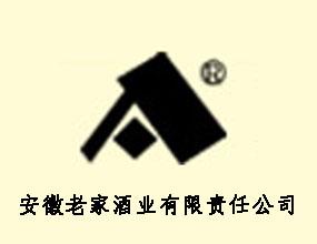 安徽老家酒业股份有限公司