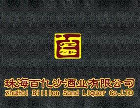 珠海百亿沙酒业有限公司