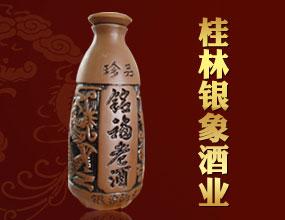 桂林银象酒业有限公司