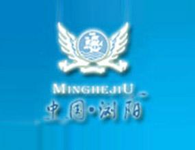 浏阳市名河酒业有限公司