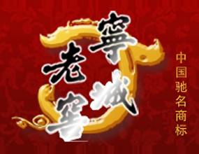 內蒙古順鑫寧城老窖酒業有限公司