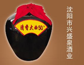 辽宁奉京酒业有限公司