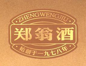 贵州遵义郑翁酒业有限公司