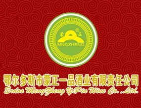 內蒙古鄂爾多斯市蒙正一品酒業有限責任公司