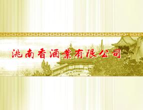 洮南市第一酒业有限公司