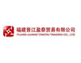 福建省晋江市盈泰贸易有限公司
