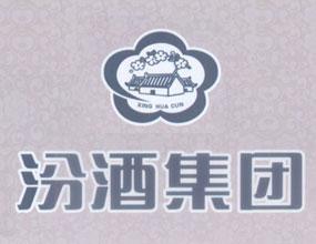 山西杏花村汾酒集团内蒙古商贸有限责任公司