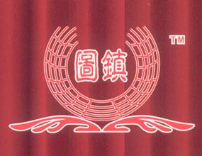 武汉市图镇酒业有限公司