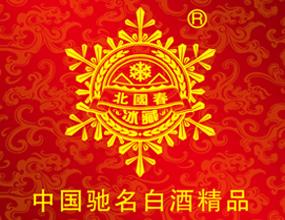黑龙江北国春酒业营销有限公司
