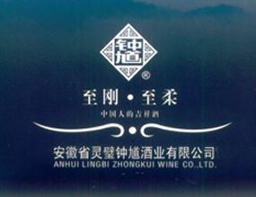 安徽省灵璧钟馗酒业有限公司