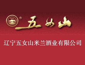 遼寧五女山米蘭酒業有限公司