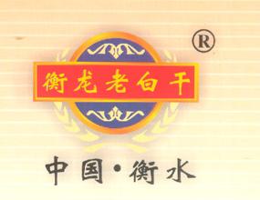 河北衡湖缘酿酒有限公司