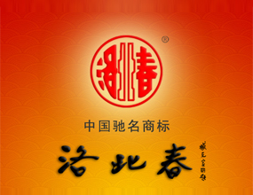 山东洛北春集团有限公司