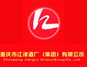 重慶市江津酒廠(集團)有限公司