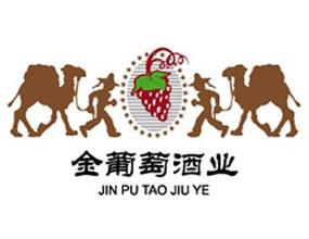 新疆吐鲁番金葡萄酒业有限公司