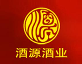 深圳市酒源酒业有限公司