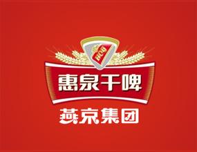 福建省燕京惠泉啤酒股份有限公司