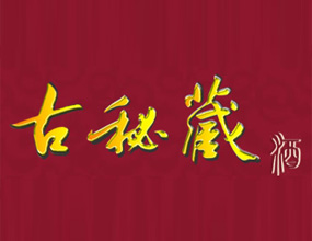 青海古秘藏酒业有限公司