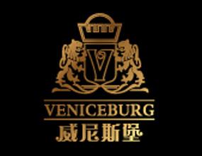 威尼斯堡国际洋酒贸易(北京)有限公司