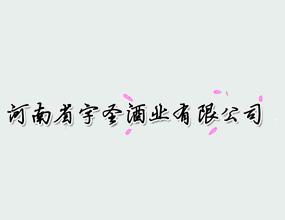河南省字圣酒业有限公司