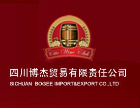四川博杰贸易有限责任公司