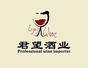 广州市君望贸易有限公司(君望酒业)