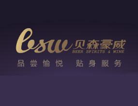 上海贝森豪威酒业有限公司