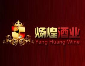 上海煬煌酒業有限公司