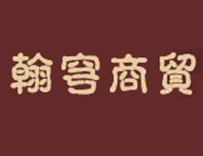 上海翰穹商貿有限公司