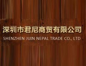 深圳市君尼商贸有限公司