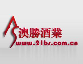 上海澳勝酒業有限公司