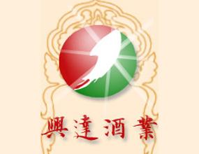 山东省兖州市兴达酒业有限公司