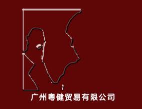 广州市粤键贸易有限公司