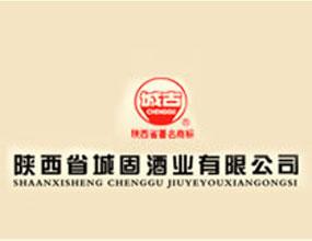 陕西城固酒业公司