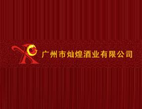 广州市灿煌酒业有限公司