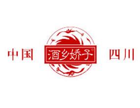 四川酒乡娇子酒业有限公司