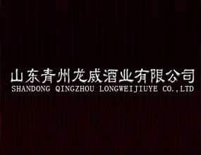 山东青州龙威酒业有限公司