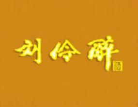 刘伶醉酿酒股份有限公司